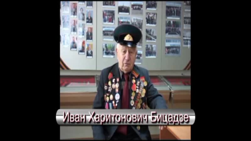 Бицадзе И Х ветеран ВОВ г Ждановка