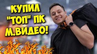 Виктор Головин – «Комп в мешке». Купил супер «игровой» ПК в «М.Видео»!