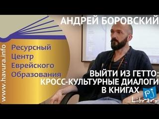 Выйти из гетто: кросс-культурные диалоги в книгах Pj- Library. Андрей Боровский
