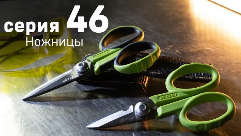 Ножницы электрика Дело Техники