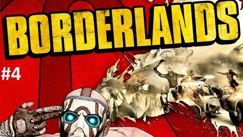 Прохождение Borderlands ➤ Часть 4 Рыцари дорог Бандитский апокалипсис