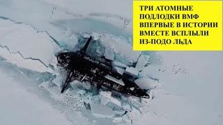 Три атомные подлодки ВМФ впервые в истории вместе всплыли из подо льда