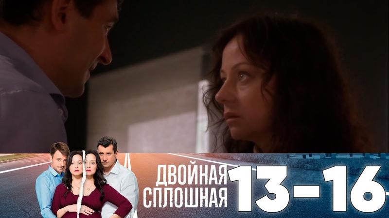 Двойная сплошная Сезон 1 Серия 13 16