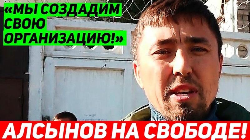 Лидер защитников КУШТАУ Фаиль Алсынов освободился и сделал громкое заявление