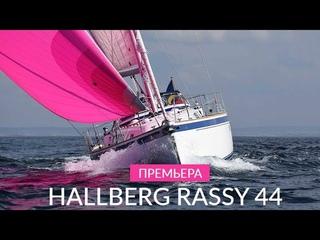 Премьера яхты Hallberg Rassy 44. Интервью с владельцем