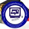 """ГПОУ ТО """"Тульский социальный техникум"""""""