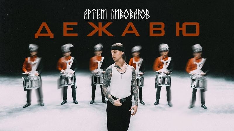 Артем Пивоваров Дежавю UA Version