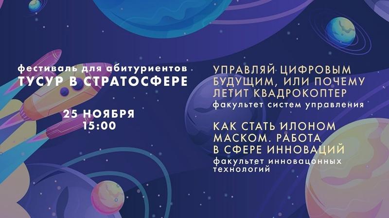 Фестиваль для абитуриентов день 3. Факультет систем управления и факультет инновационных технологий