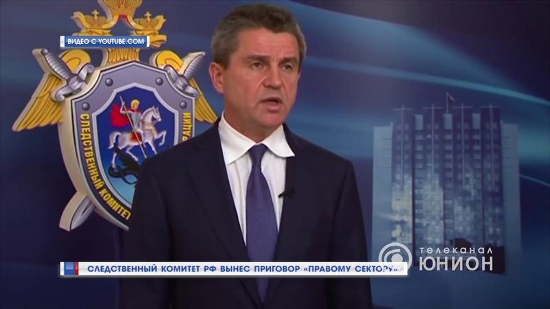 Следственный комитет РФ вынес приговор Правому сектору 25 11 20 Панорама