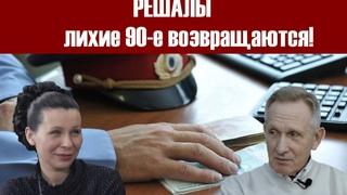 РЕШАЛЫ,  ЛИХИЕ 90-Е ВОЗВРАЩАЮТСЯ.#коррупция #власть  #полиция