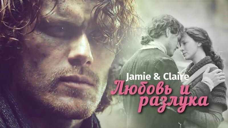 Джейми и Клэр /Jamie Claire - Любовь и разлука