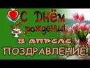 С Днем рождения в апреле ✔Очень красивое поздравление с Днем рождения ✔Открытка для поздравления