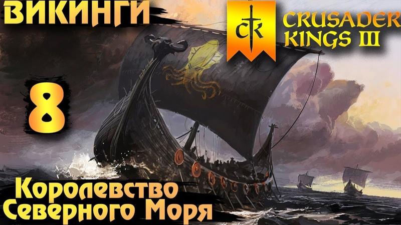 ⚡Crusader Kings 3 Королевство Северного моря⚡ Northern Lords Прохождение 8 В последний кутёж