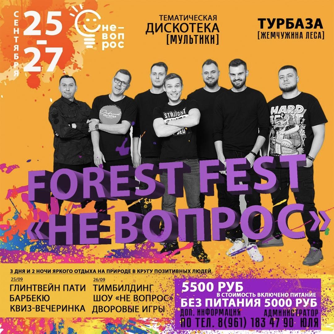 """Афиша Воронеж """"FOREST FEST"""" с ШОУ """"Не вопрос"""" 2020"""