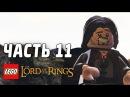 LEGO The Lord of the Rings Прохождение - Часть 11 - ЖУТКИЕ ПОРОЖДЕНИЯ МОРДОРА