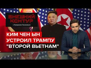 """Ким Чен Ын устроил Трампу """"второй Вьетнам"""""""