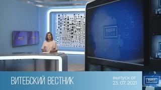 Витебский Вестник ()
