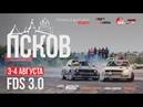 Drift Matsuri SPb | Free Drift Session 3.0 | Псков | ТОП 32