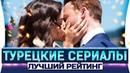 Топ 5 турецких сериалов на русском языке с наивысшим рейтингом на Кинопоиске