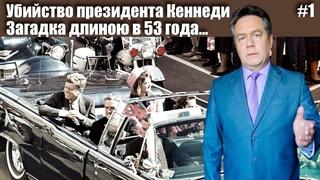 Убийство президента Кеннеди. Загадка длиной в 53 года... Часть 1. Николай Платошкин