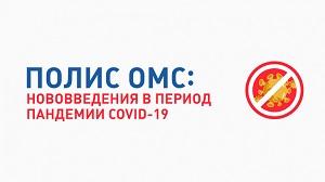 Полис ОМС: нововведения в связи с пандемией коронавируса