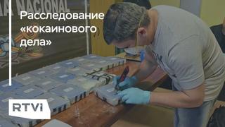 Кокаин в российском посольстве: что стало известно за три года следствия