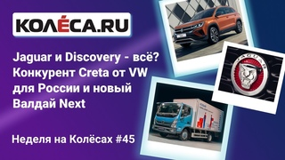 Jaguar и Discovery - всё? Конкурент Creta от VW для России и новый Валдай Next