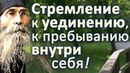 Стремление к УЕДИНЕНИЮ и пребыванию Внутри себя - Варсонофий Оптинский