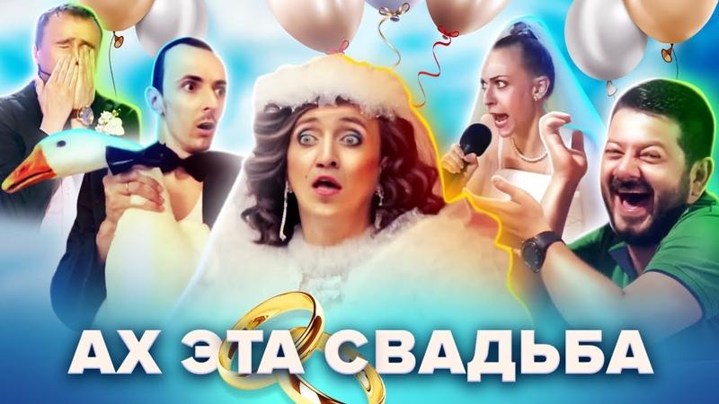 КВН Свадебный сборник Самые смешные сценки Часть 1 🕊️