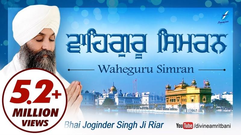 Waheguru Simran ਵਾਹਿਗੁਰੂ ਸਿਮਰਨ Bhai Joginder Singh Ji Riar Shabad Gurbani Live Kirtan