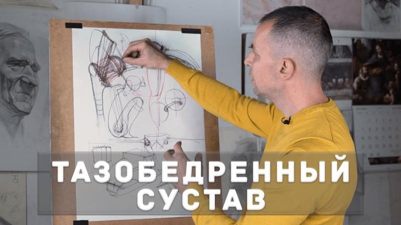 Тазобедренный сустав А Рыжкин