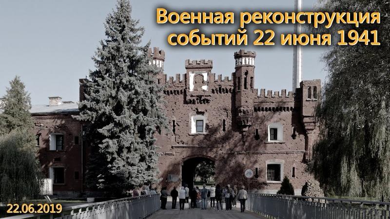 Военная реконструкция событий 22 июня 1941 в Бресте