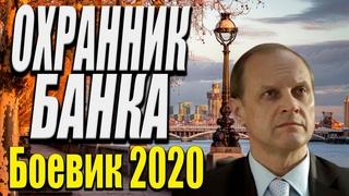 Героический фильм про обычного сотрудника - Охранник Банка / Русские боевики 2020 новинки