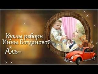 КУКЛА РЕБОРН ИННЫ БОГДАНОВОЙ АЛЬБОМ № 43