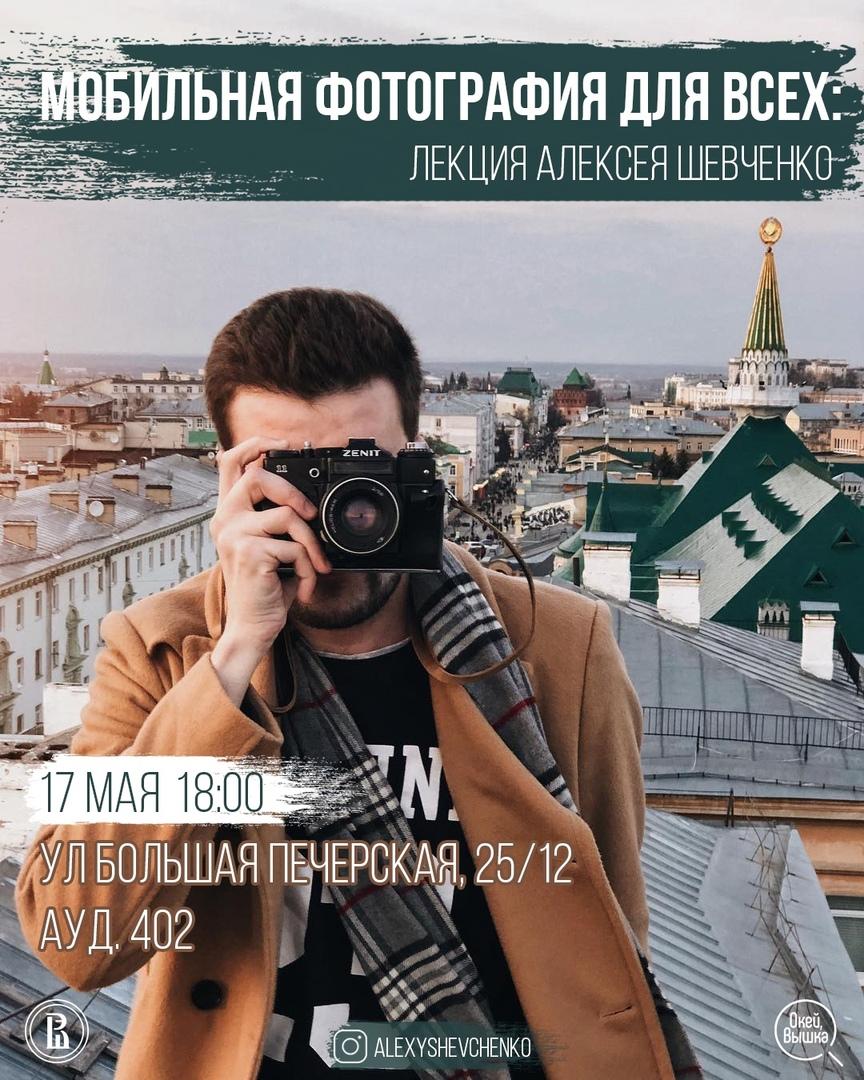 Афиша Нижний Новгород Мобильная фотография для всех