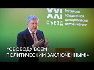 Выступление Григория Явлинского на XXI съезде партии «Яблоко»