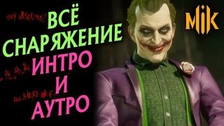 ДЖОКЕР MORTAL KOMBAT 11 - ВСЕ СНАРЯЖЕНИЕ, ИНТРО И АУТРО