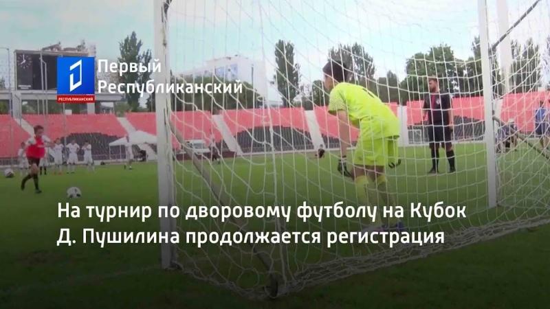 На турнир по дворовому футболу на Кубок Д Пушилина продолжается регистрация