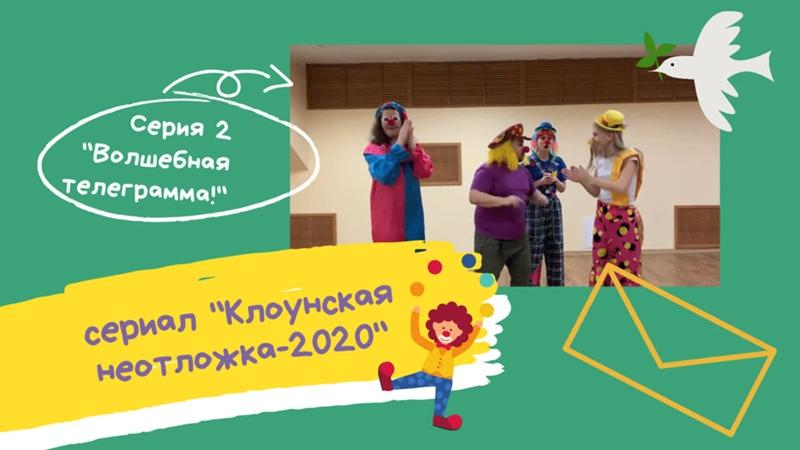 Клоунская неотложка 2020 Серия 2