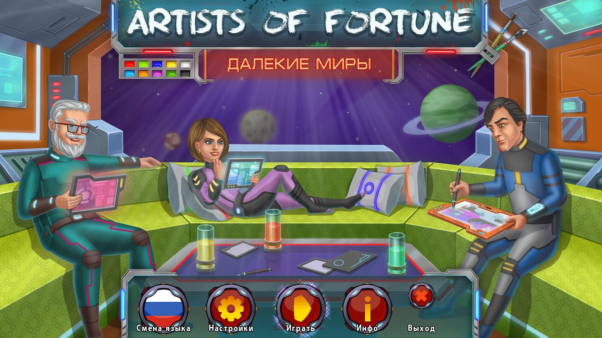 Художники удачи: Далекие миры   Artists of Fortune: Distant Worlds Multi4 (Rus)
