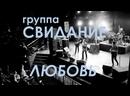 Свидание - Любовь Live, ТЕКСТСУБТИТРЫ