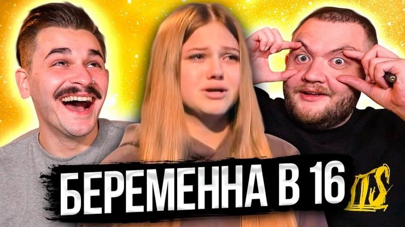 Юлик Беременна в 16 5 серия 4 сезона
