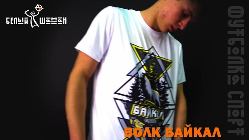 Футболка спорт Волк Байкал белая