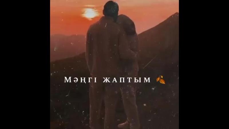 Śóż-MúżМəңгі-жаптым💔.mp4