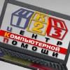 Ремонт компьютеров/Компьютерная помощь Воронеж