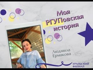 Моя РГУПовская история. Ермакова Людмила.