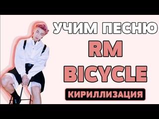 Учим песню RM - Bicycle | Кириллизация