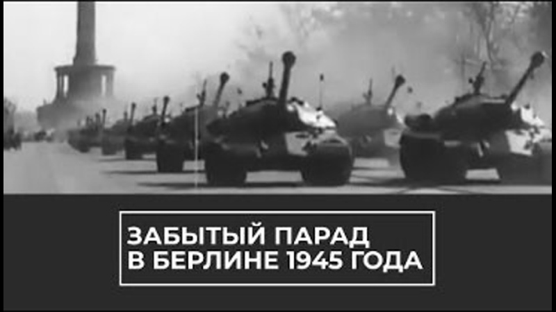 Забытый парад в Берлине 1945 года