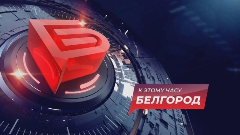 новости белгорода вконтакте