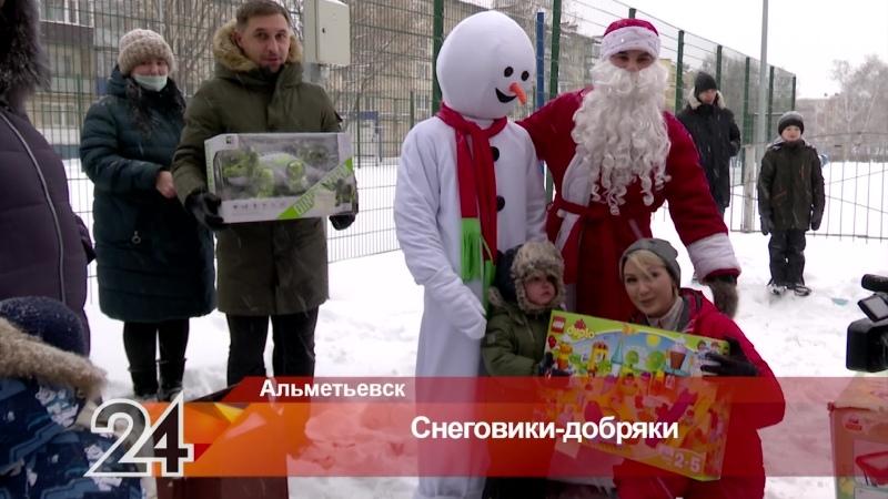 Исполнили заветные желания детей в Альметьевске прошла акция Снеговики добряки